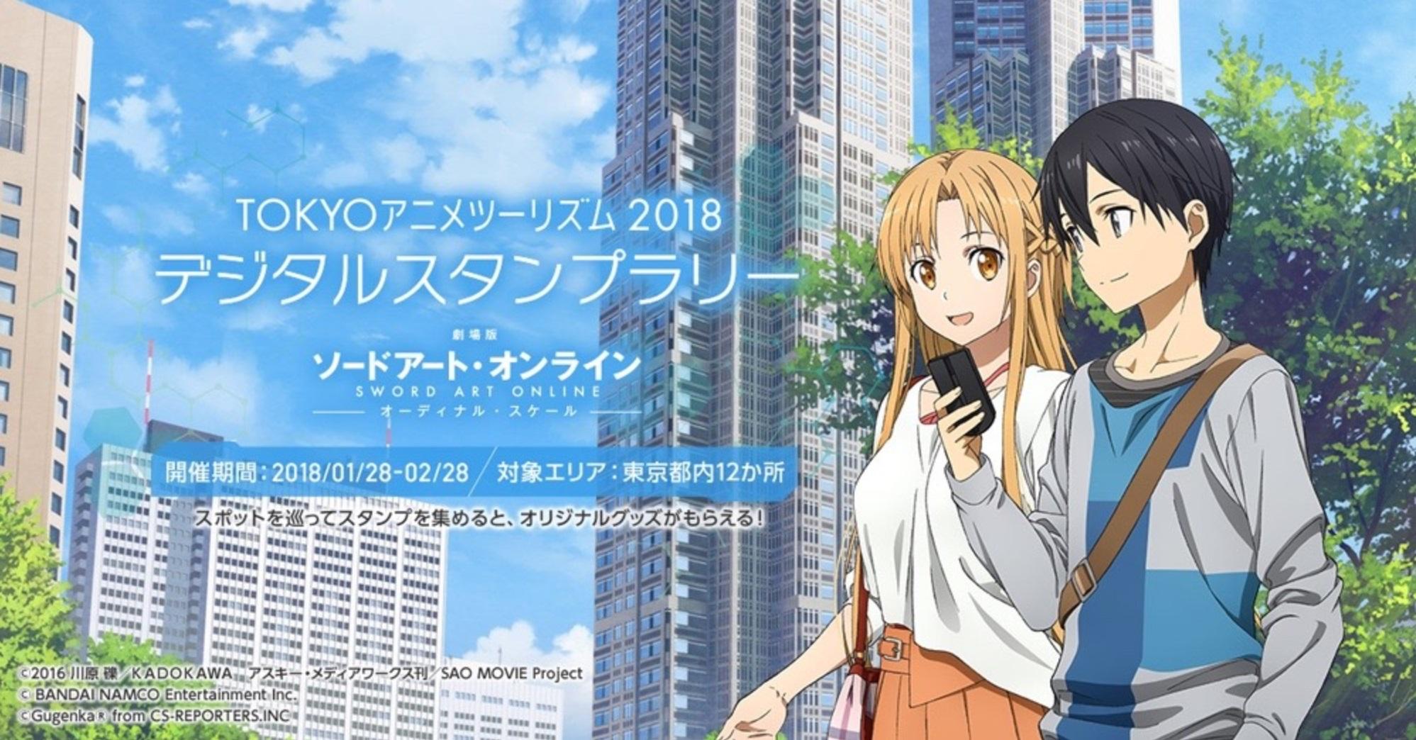 TOKYOアニメツーリズム2018 デジタルスタンプラリー(ソードアート・オンライン)